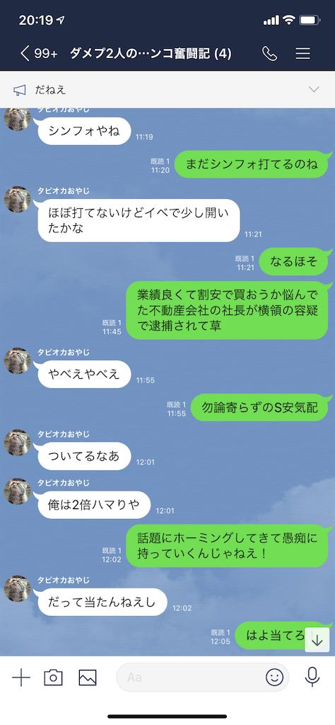 f:id:tumamimi:20191221215502p:image