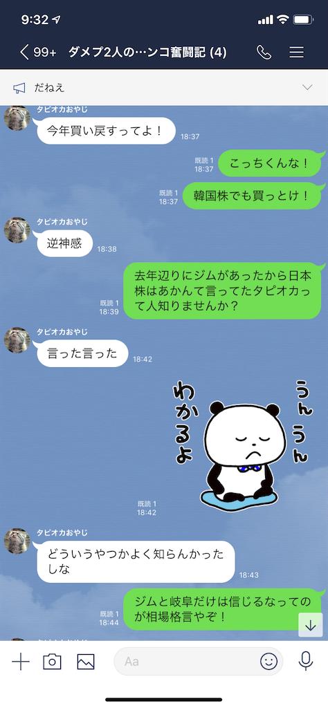 f:id:tumamimi:20200109100052p:image
