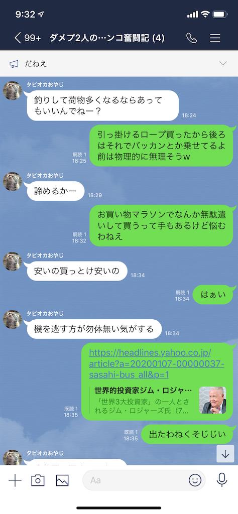 f:id:tumamimi:20200109100110p:image