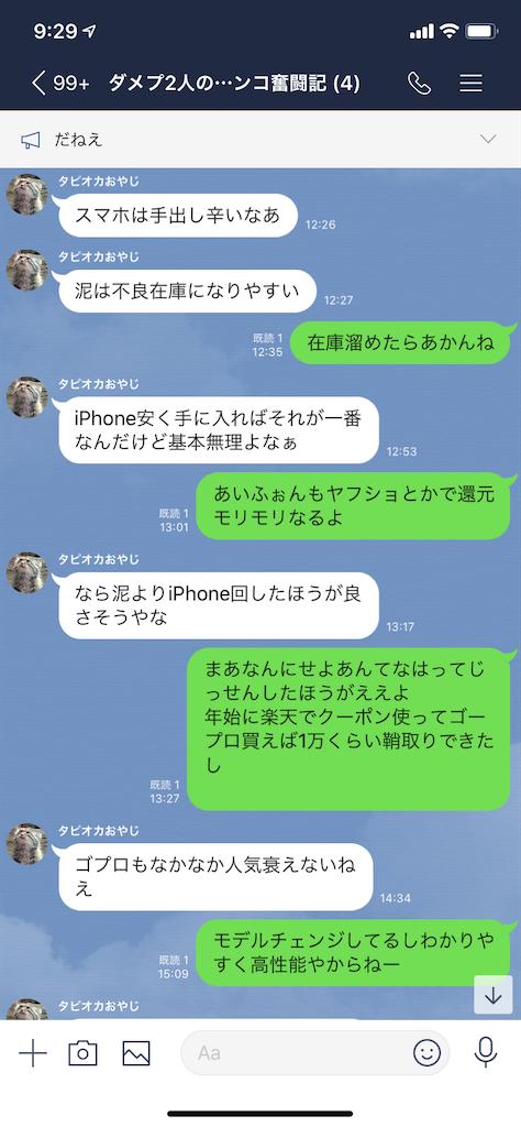 f:id:tumamimi:20200109100115p:image