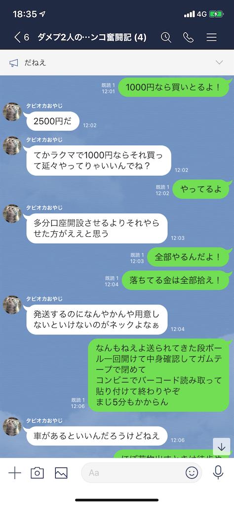 f:id:tumamimi:20200120184209p:image