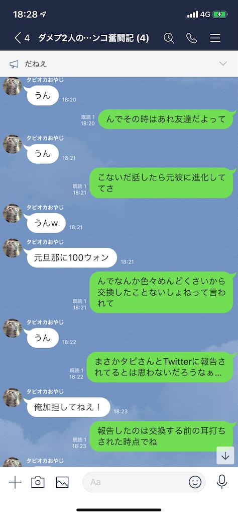 f:id:tumamimi:20200120184252p:image