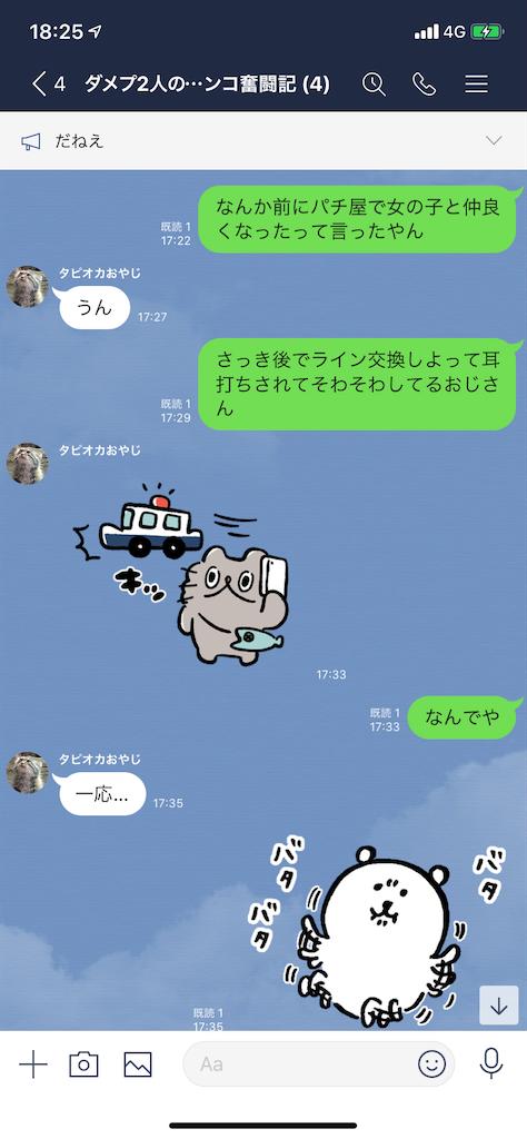 f:id:tumamimi:20200120184311p:image