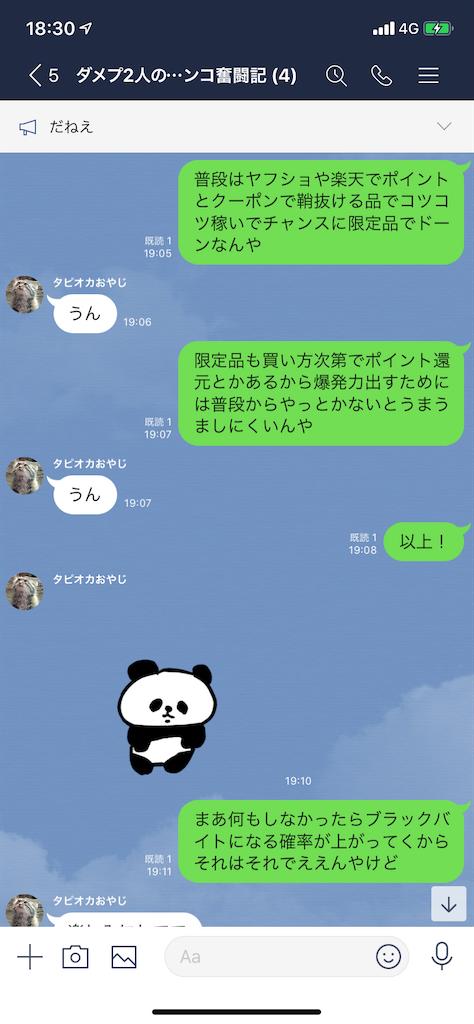 f:id:tumamimi:20200120184315p:image