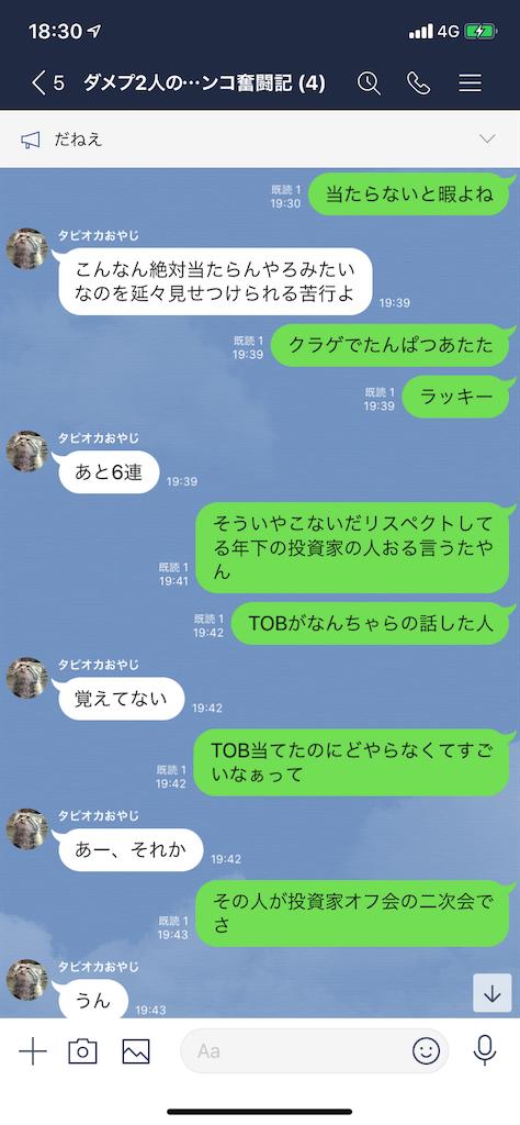 f:id:tumamimi:20200120184320p:image