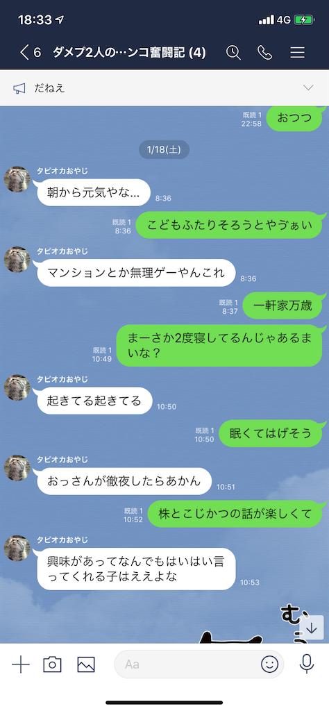 f:id:tumamimi:20200120184341p:image
