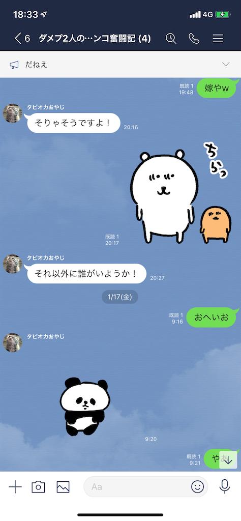f:id:tumamimi:20200120184349p:image