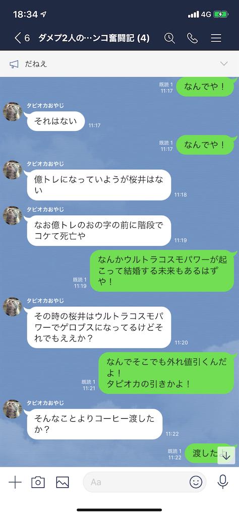 f:id:tumamimi:20200120184354p:image