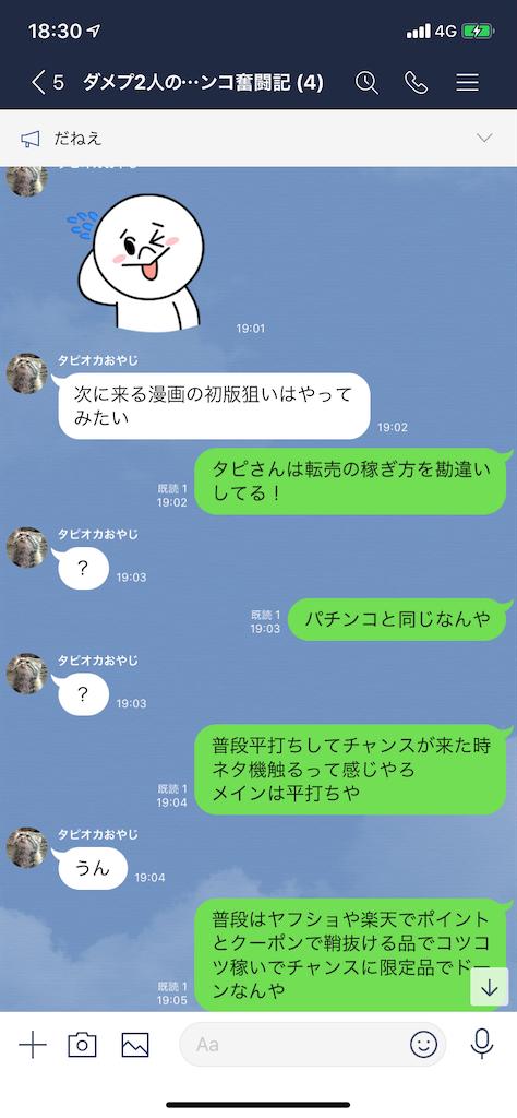 f:id:tumamimi:20200120184421p:image