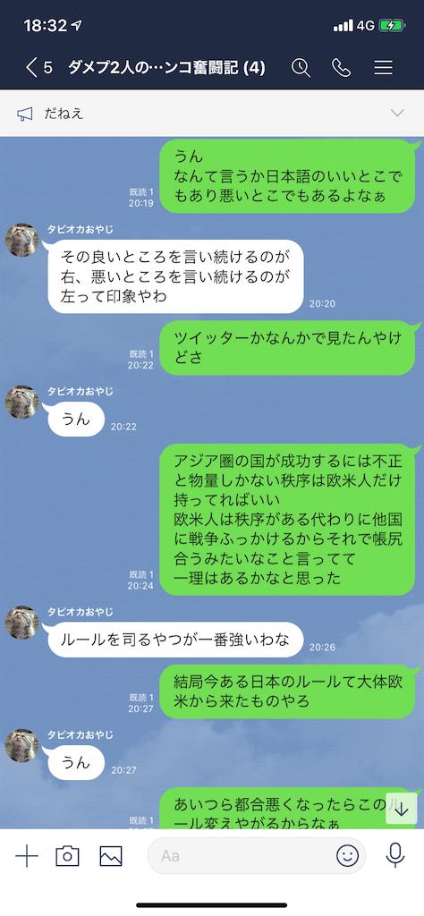 f:id:tumamimi:20200120184426p:image