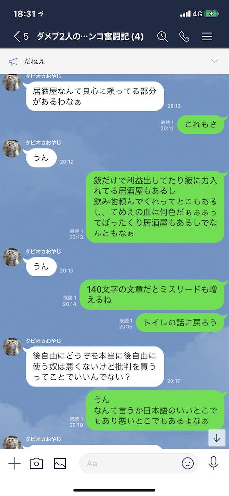f:id:tumamimi:20200120184435p:image