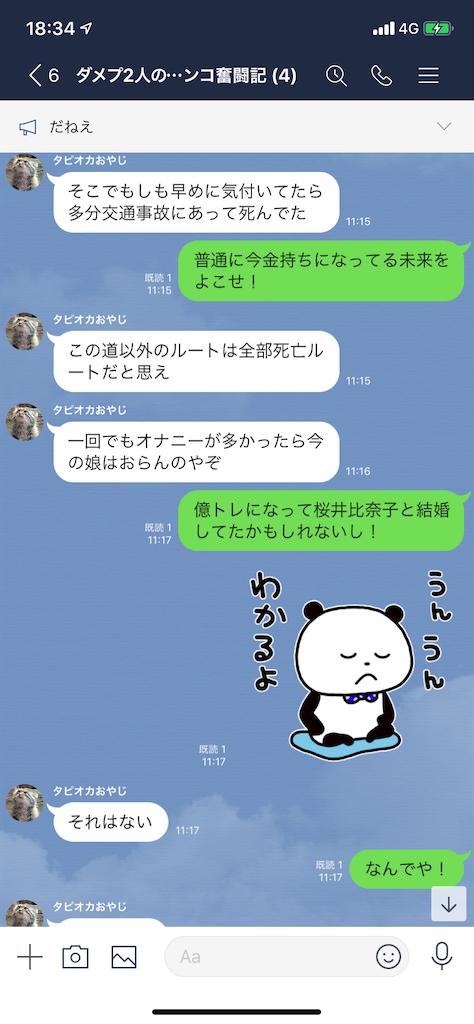 f:id:tumamimi:20200120184449p:image