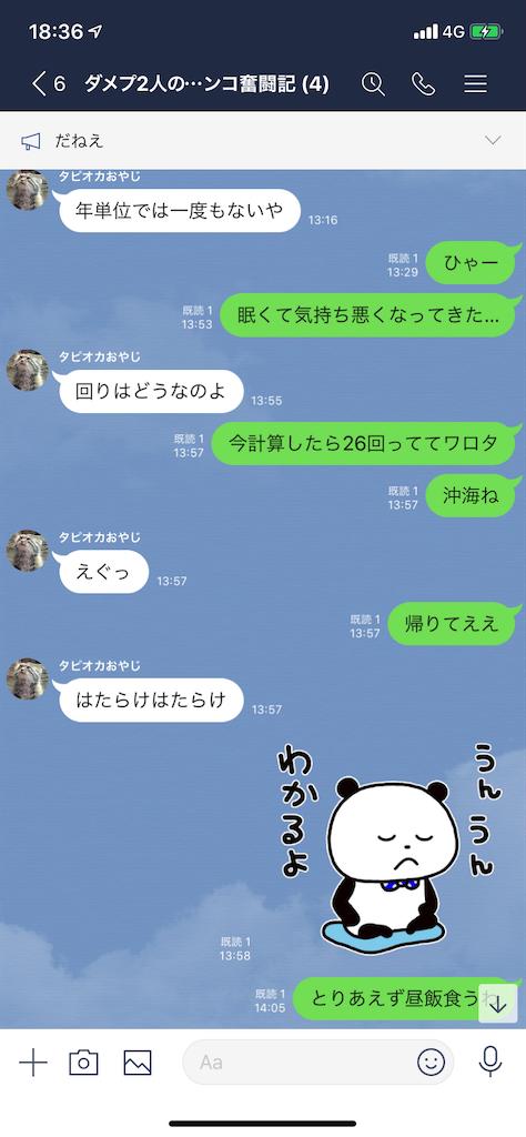 f:id:tumamimi:20200120184526p:image