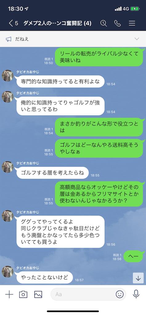 f:id:tumamimi:20200120184549p:image