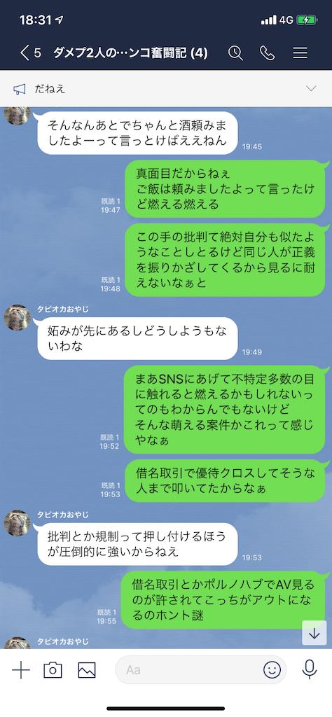f:id:tumamimi:20200120184619p:image