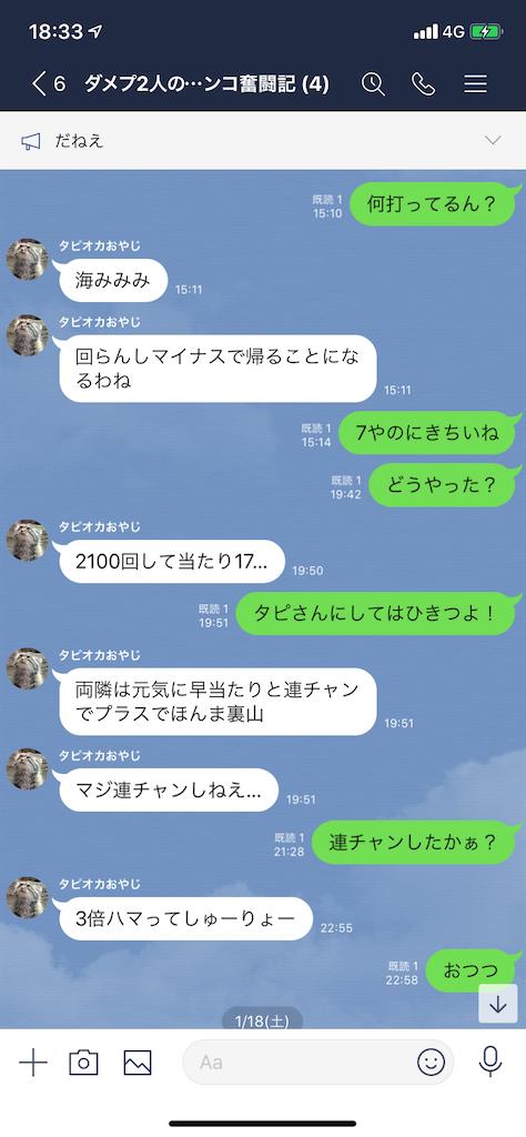 f:id:tumamimi:20200120184631p:image
