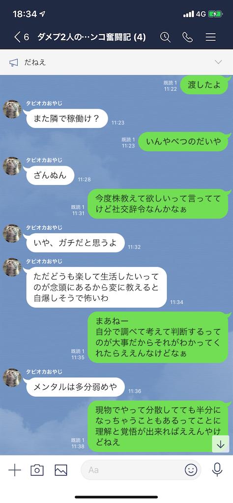 f:id:tumamimi:20200120184635p:image
