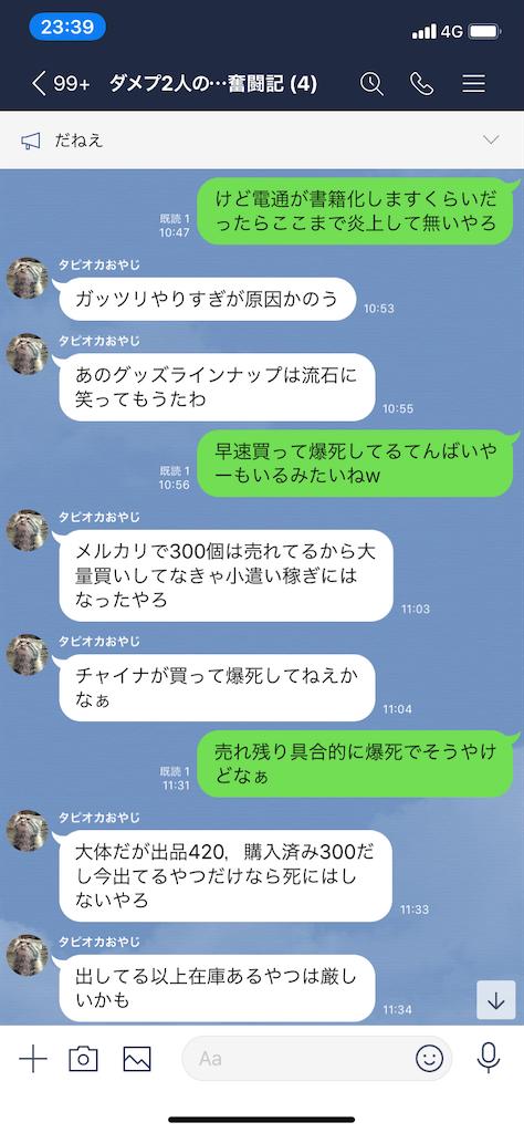f:id:tumamimi:20200325235729p:image
