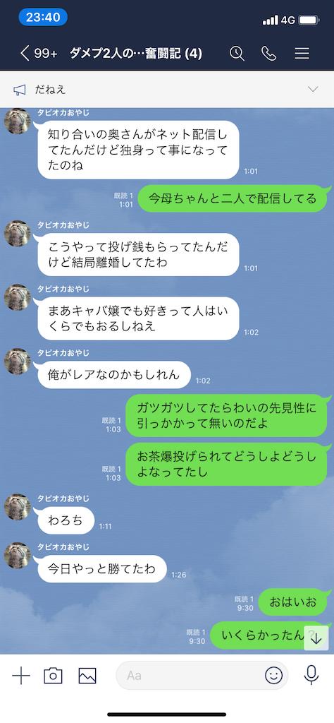 f:id:tumamimi:20200325235753p:image