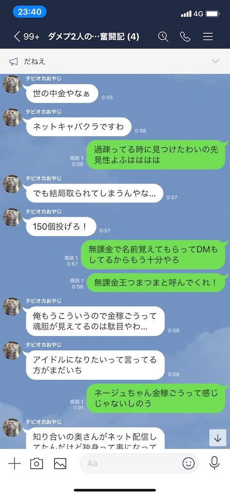 f:id:tumamimi:20200325235803p:image