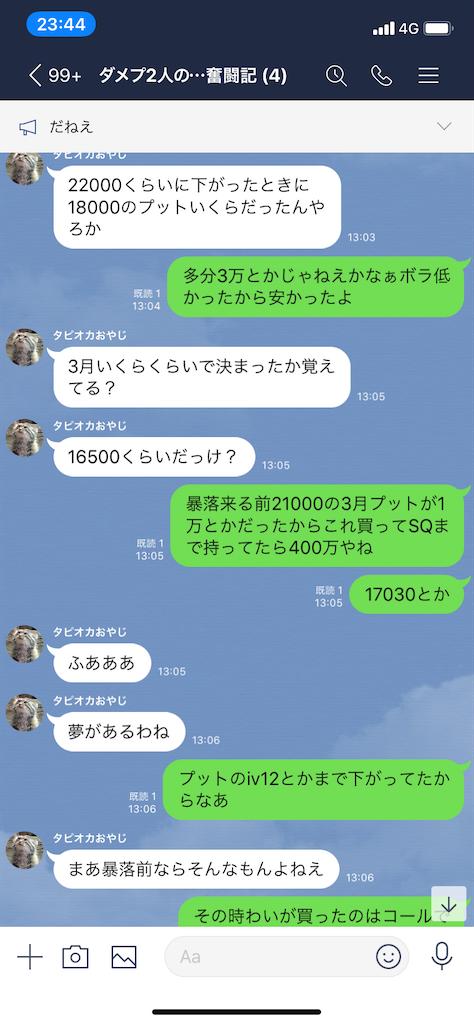 f:id:tumamimi:20200325235818p:image