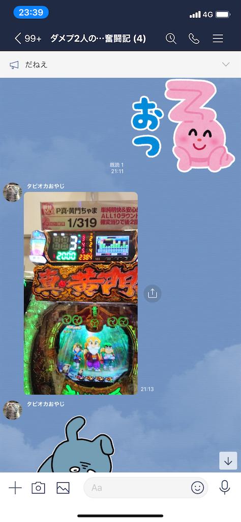f:id:tumamimi:20200325235835p:image