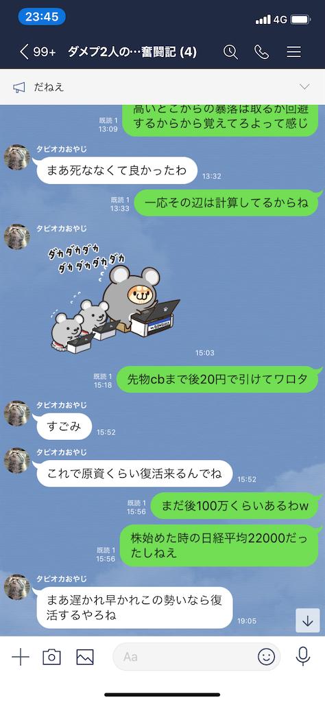 f:id:tumamimi:20200325235858p:image