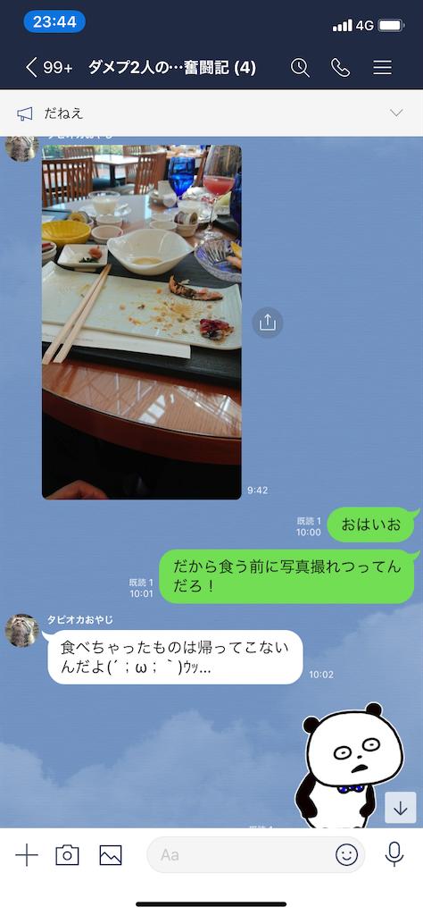 f:id:tumamimi:20200325235948p:image