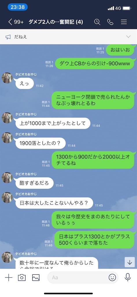f:id:tumamimi:20200326000022p:image