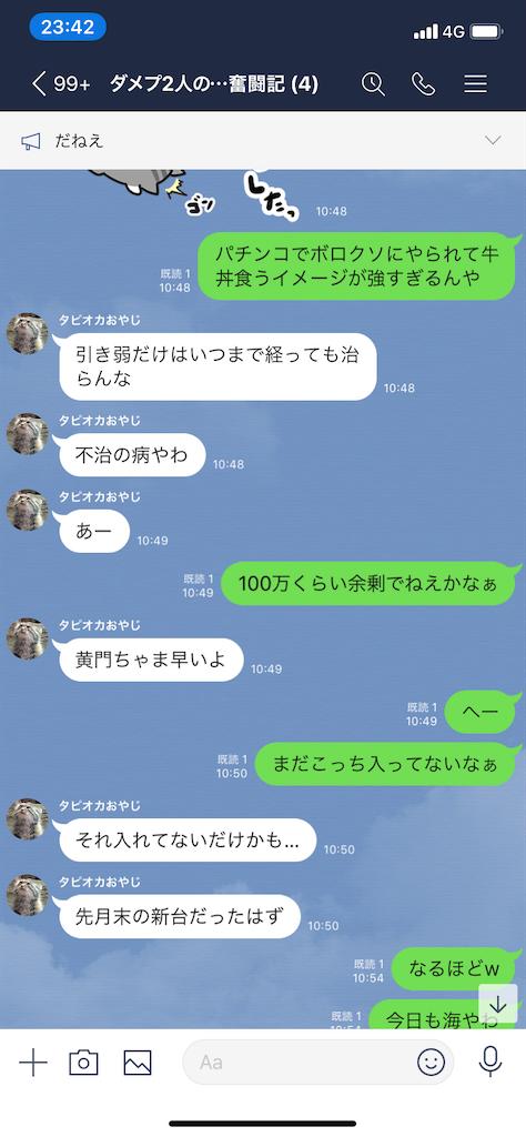 f:id:tumamimi:20200326000027p:image