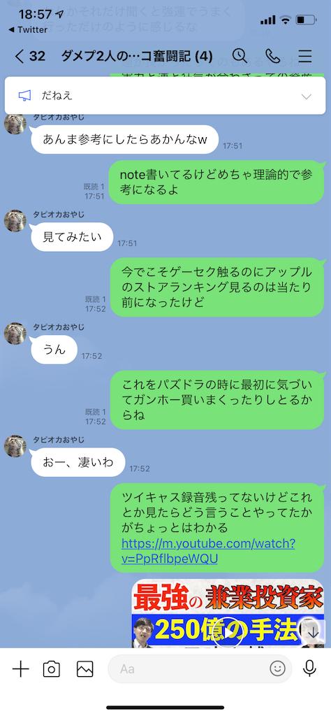 f:id:tumamimi:20210123195609p:plain
