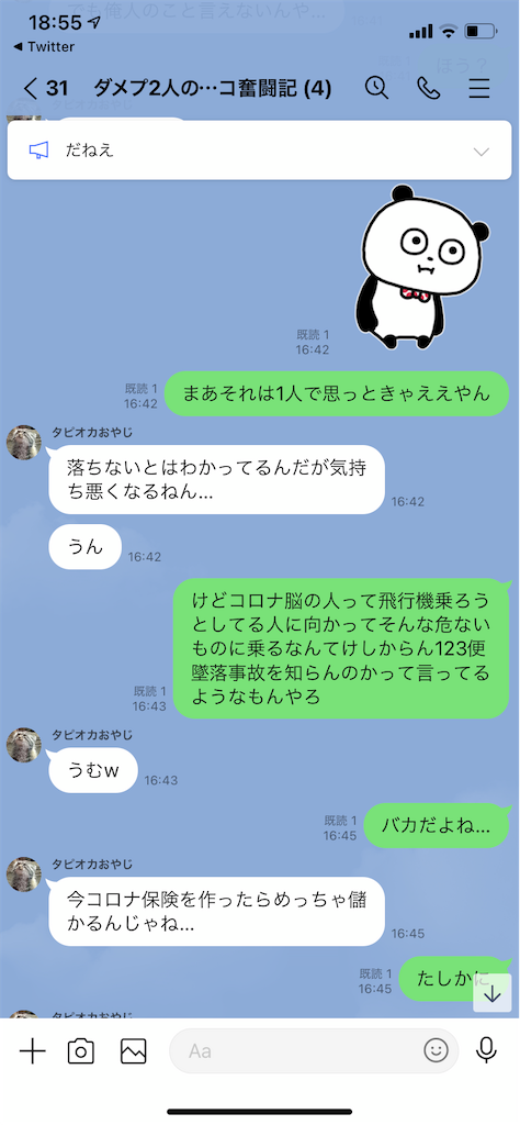 f:id:tumamimi:20210123195614p:plain