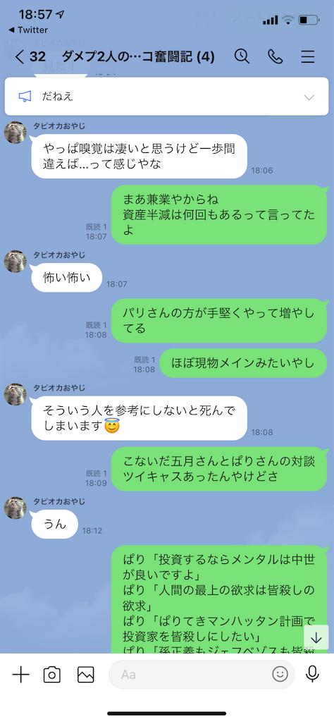 f:id:tumamimi:20210123195620p:plain