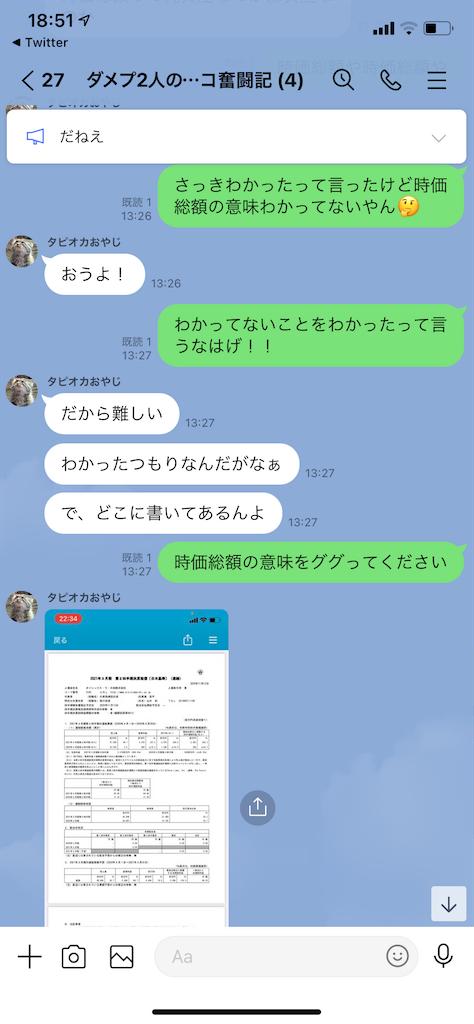 f:id:tumamimi:20210123195717p:plain