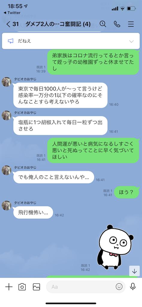 f:id:tumamimi:20210123195731p:plain