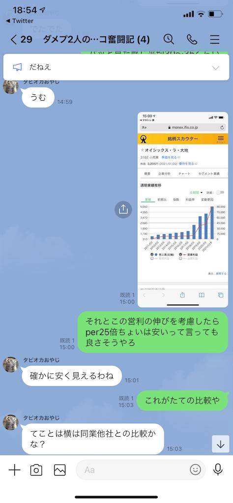 f:id:tumamimi:20210123195742p:plain