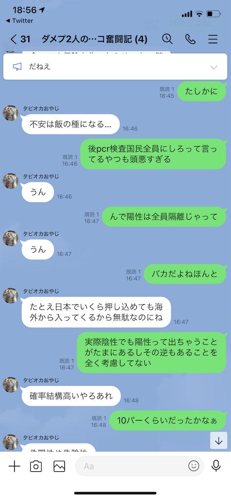 f:id:tumamimi:20210123195757p:plain