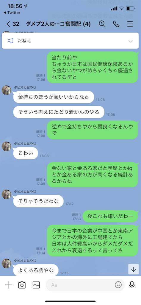 f:id:tumamimi:20210123195809p:plain