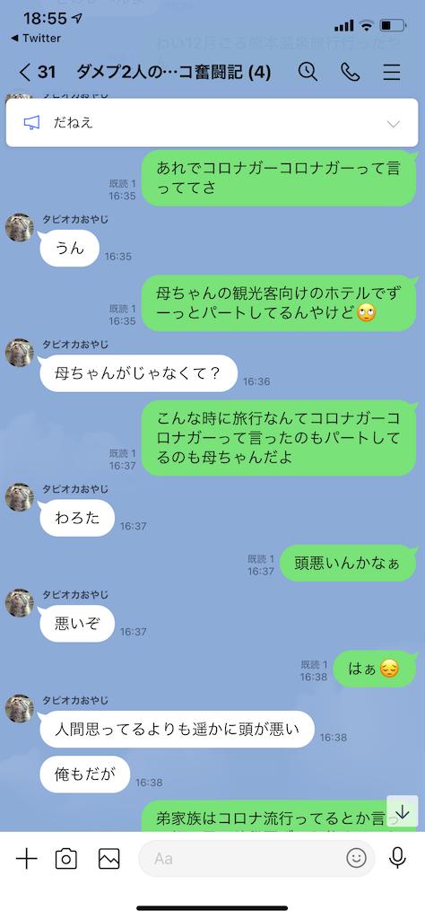 f:id:tumamimi:20210123195813p:plain