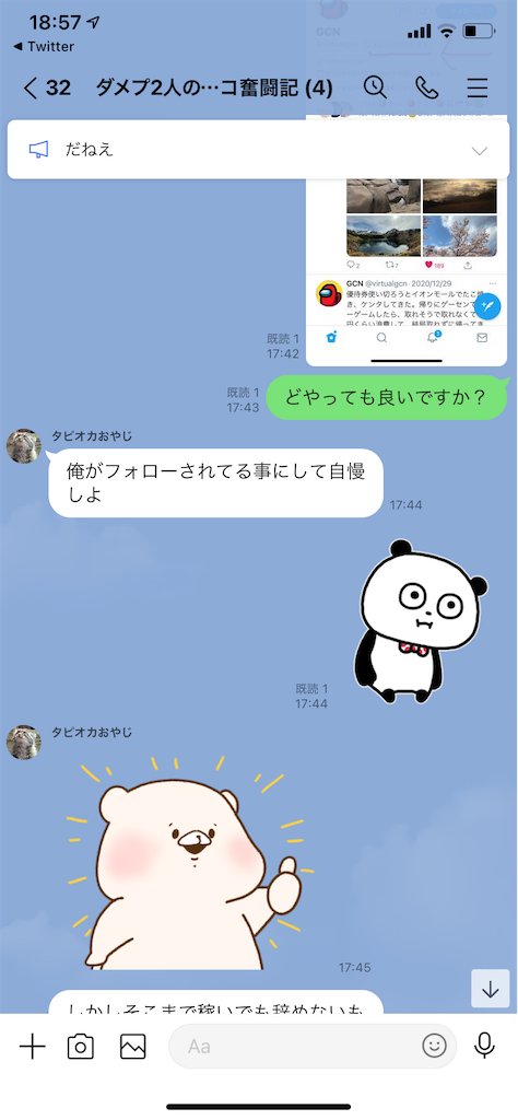 f:id:tumamimi:20210123195842p:plain