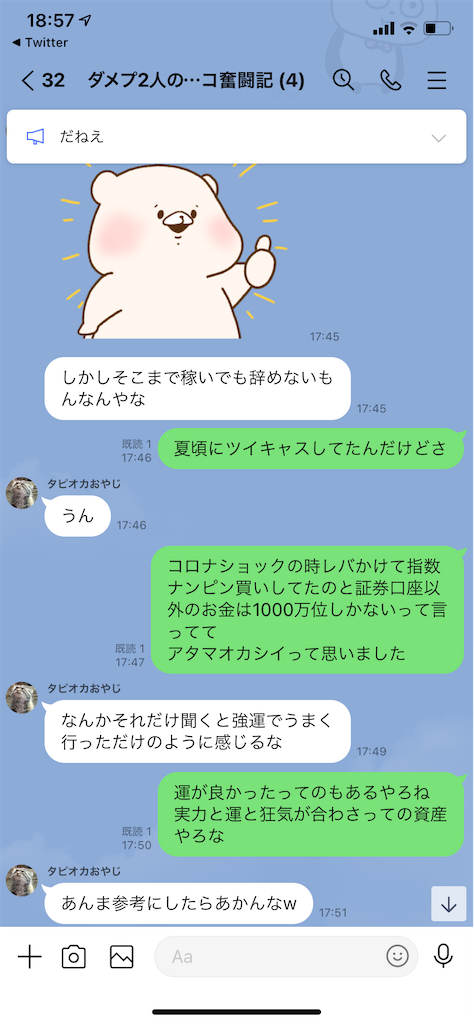 f:id:tumamimi:20210123195904p:plain