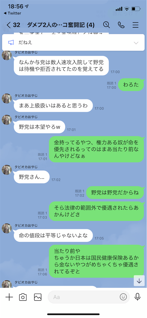 f:id:tumamimi:20210123195925p:plain