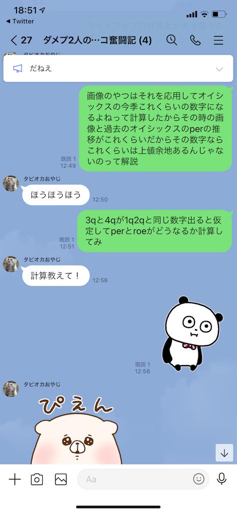 f:id:tumamimi:20210123195939p:plain