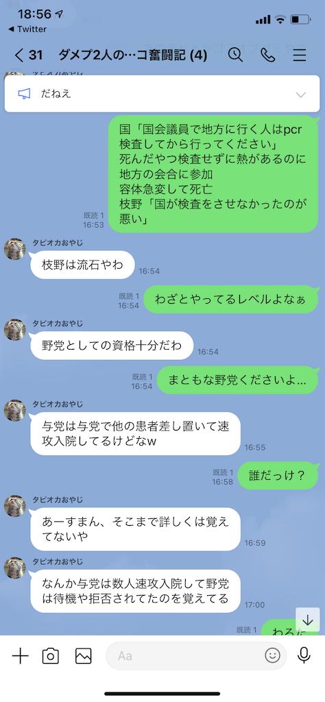 f:id:tumamimi:20210123200020p:plain