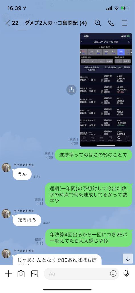 f:id:tumamimi:20210212021542p:plain