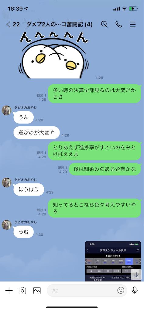 f:id:tumamimi:20210212021604p:plain