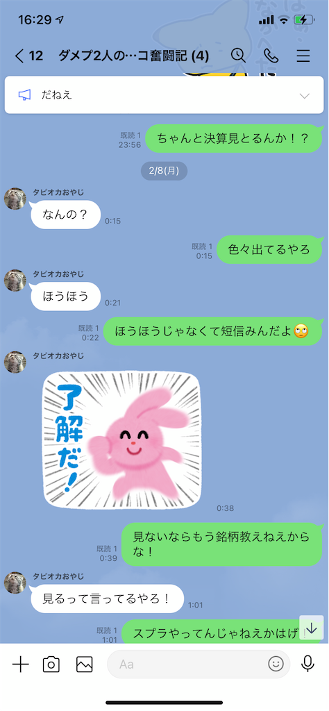 f:id:tumamimi:20210212021647p:plain