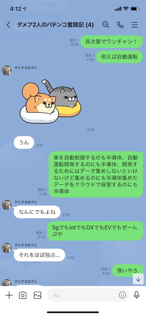f:id:tumamimi:20210215042350p:plain