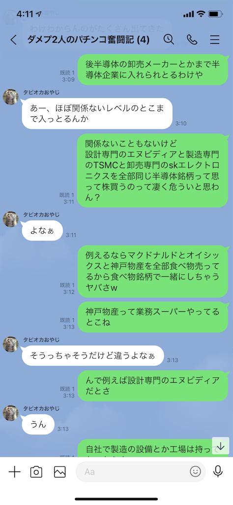 f:id:tumamimi:20210215042354p:plain