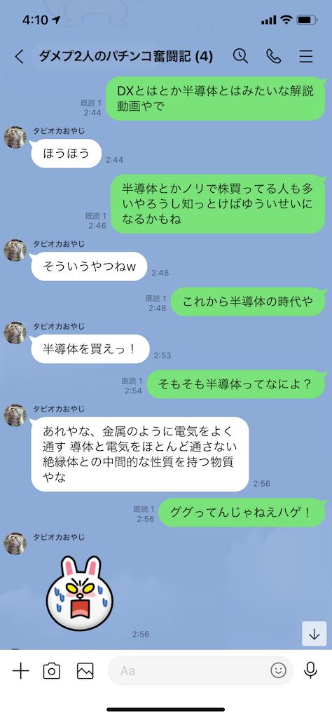 f:id:tumamimi:20210215042409p:plain
